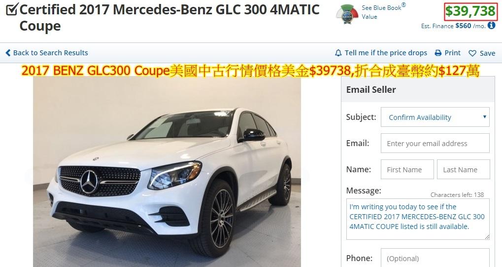 2017 M-BENZ GLC300 Coupe在美國中古行情價格美金$39738,折合成臺幣約$127萬,從美國買車、出口報關、進口報關、ARTC驗車、成功交車辦到好臺幣約$220萬。