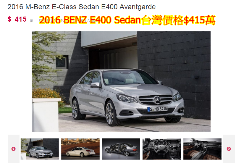 2016 BENZ E400 Sedan台灣車價$415萬,這台是Sedan不是WAGON哦,它的價格都已經要$415萬,可想而知如是WAGON價格肯定更高。  用2016 BENZ E400 Sedan與2017 BENZ E400 WAGON來比較價格,還是2017BENZ E400 WAGON價格比較划算。  上面有介紹BENZ E400 WAGON外匯車價格約$255,BENZ E400 Sedan台灣價格$415萬,這樣也省下臺幣約$160萬.