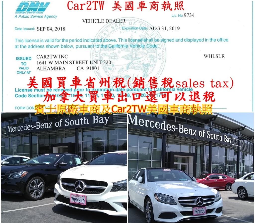 Car2TW在美國擁有自己的車商執照,在美國幫忙客戶選車購車已有十多年的經驗,而且有跟很多賓士/BWM原廠車商有合作,可以拿到第一手最優惠車的資訊。  Car2TW擁有美國車商執照買車可以幫客戶省州稅(銷售稅sales tax)。在美國其中一間合作的賓士原廠車商及Car2TW的美國車商執照。
