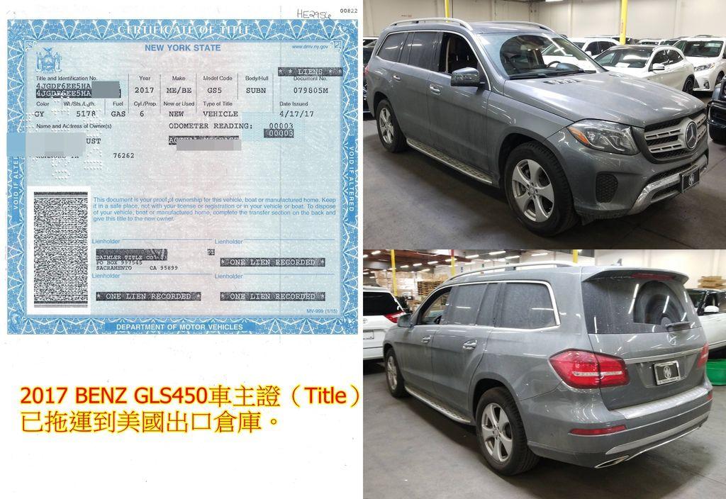 張大哥委託Car2TW代購的GLS450,已拖運到美國出口港口,左邊是車主證(Title)相當於台灣汽車的汽車行照。  車主證(Title)是一份很重要文件,不管是出口報關、進口報關、ARTC驗車、領牌都需用到。