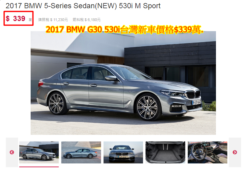 2017 BMW 5-Series Sedan 530i M Sport台灣新車價格$339萬