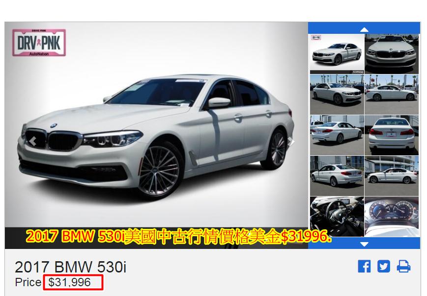 2017 BMW G30 530i外匯車價格$31996(美國中古行情價格).折合成台幣價格約$190萬。從美國買車、出口、進口、驗車、領牌。這是辦到好的價格哦~