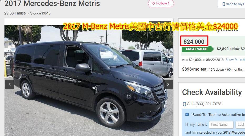 2017 BENZ Metris美國中古行情價格美金$24000.折合成台幣價格約$77萬。Benz Metris從美國買車、出口、進口、驗車、領牌辦到好的價格台幣約$148哦~