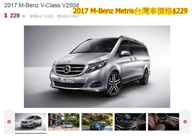 2017 M-Benz V-Class V250d台灣新車價格$229萬