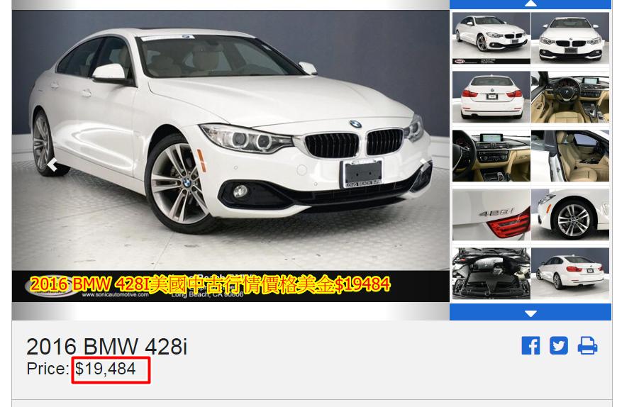 2016 BMW 428I美國中古行情價格美金$19484,折合成臺幣價格$125萬,這是辦到好的價格哦~(買車、出口報關、進口報關、ARTC驗車、領牌)