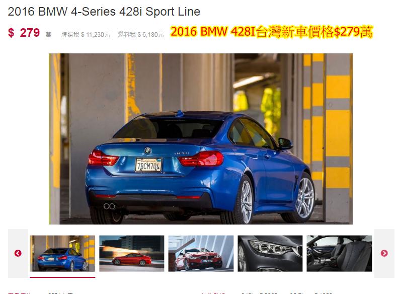 2016 BMW 428I台灣新車價格$279萬