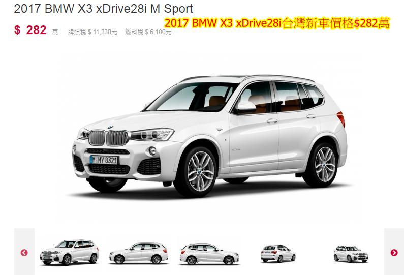 2017 BMW X3 xDrive28i台灣總代理價格$282萬
