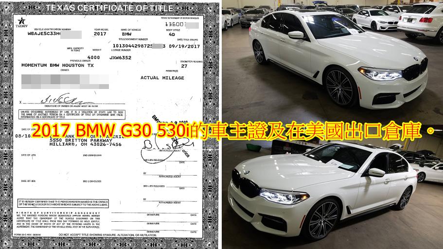 Car2TW幫陳先生代購BMW G30 530I已在美國出口倉庫,左邊為車主證(Title)相當於台灣的汽車行照,此證件是報告相當重要的一份資料哦~沒有它就無法出口報關、進口報關、ARTC驗車、監理站領牌,陳先生BMW G30 530I待出口報關、裝櫃、船運回台灣。