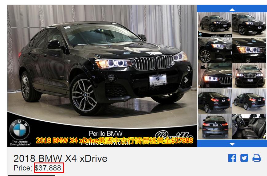 2018 BMW X4 xDrive28i的美國中古行情價格美金$37888,折合成臺幣約$225萬(辦到好,含買車、出口報關、進口報關、ARTC驗車、領牌)