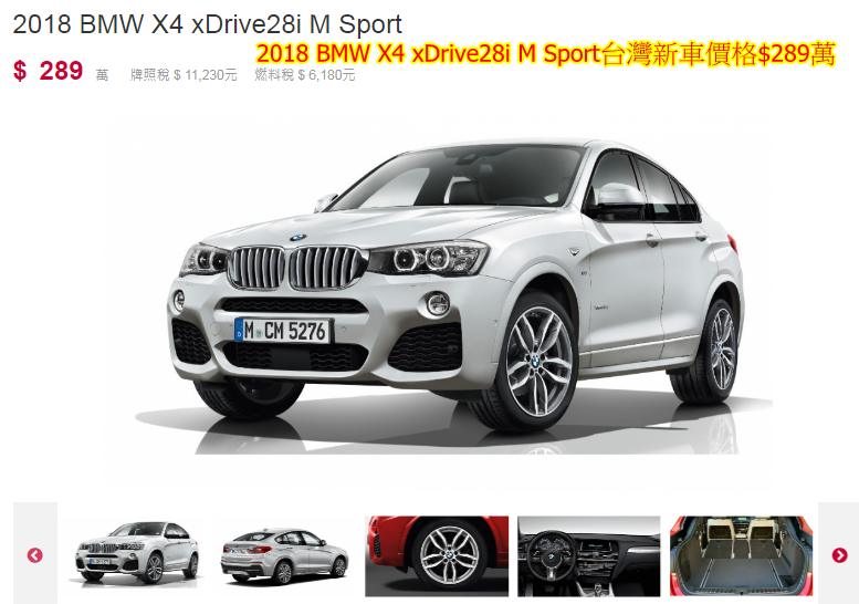 2018 BMW X4 xDrive28i M Sport台灣新車價格$289萬。