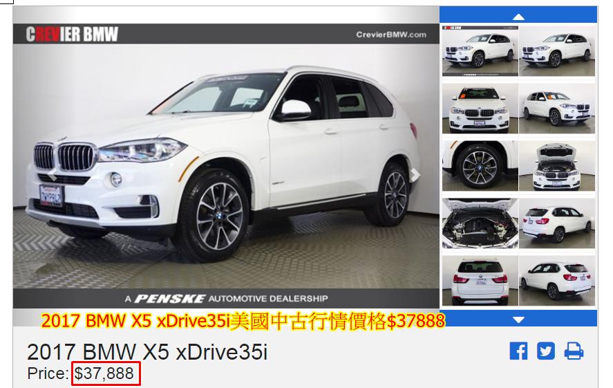 2017 BMW X5 xDrive35i美國中古行情價格美金$37888,折合成臺幣價格約$220萬(辦到好,含買車、出口報關、進口報關、ARTC驗車、領牌)。