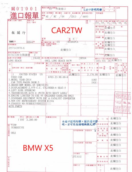 幫客戶代購外匯車BMW X5的進口報單,有此進口報單代表此車已完成進口報關及繳完所有的進口關稅。