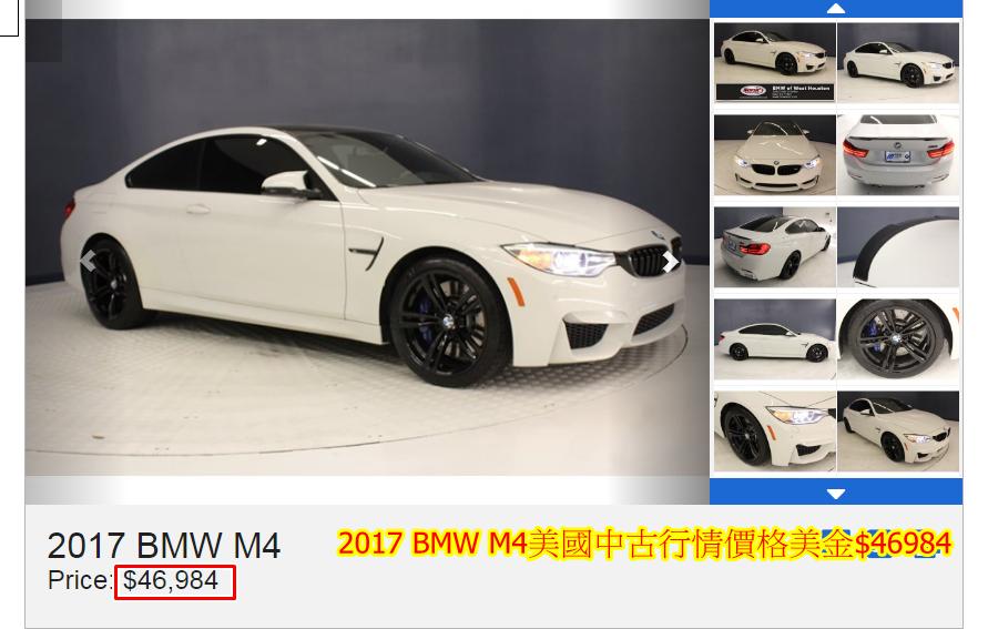 2017 BMW M4雙門跑車美國中古行情價格美金$46984.折合成台幣$150萬,辦到好價格約$270萬(包含美國買車、出口報關、進口報關、ARTC驗車、領牌)。