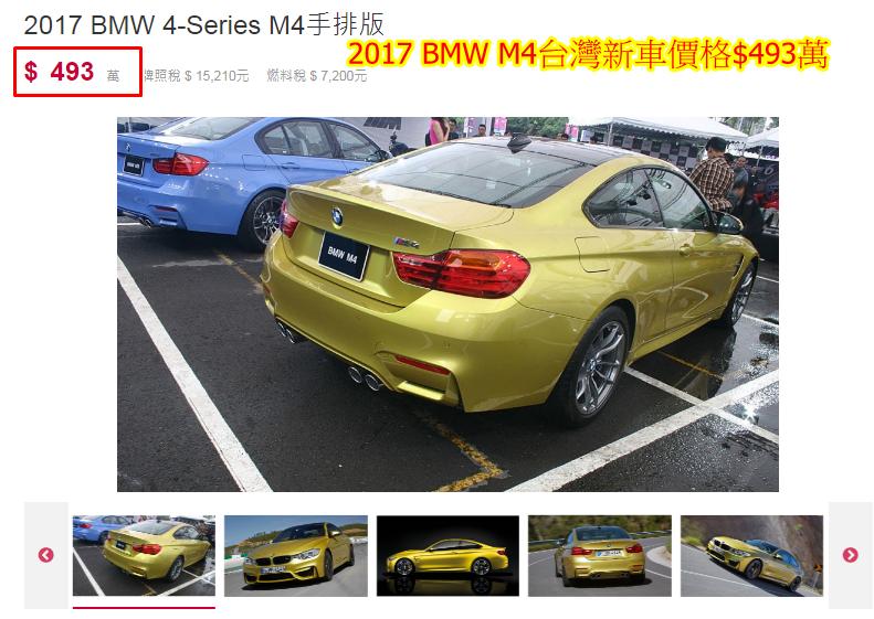 2017 BMW 4-Series M4手排版台灣新車價格$493萬