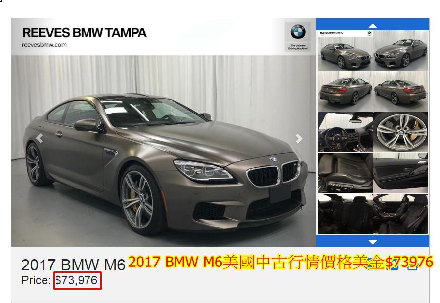 2017 BMW M6美國中古行情價格美金$73976,折合成台幣約$415萬(辦到好含美國買車、出口報關、進口報關、ARTC驗車、監理站領牌)