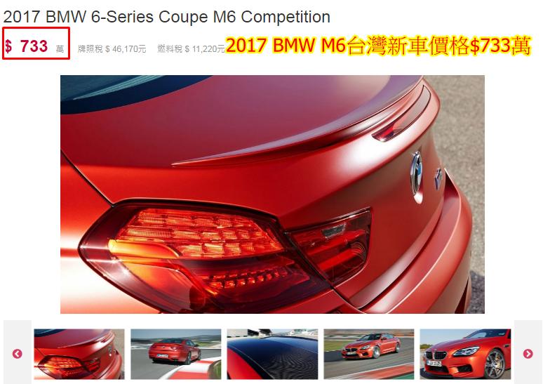 2017 BMW M6台灣新車價格$733萬