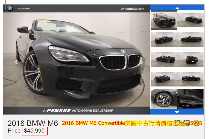 2016 BMW M6 Convertible 美國中古行情價格美金$45995,折合成台幣約$265萬(辦到好含美國買車、出口報關、進口報關、ARTC驗車、監理站領牌)。