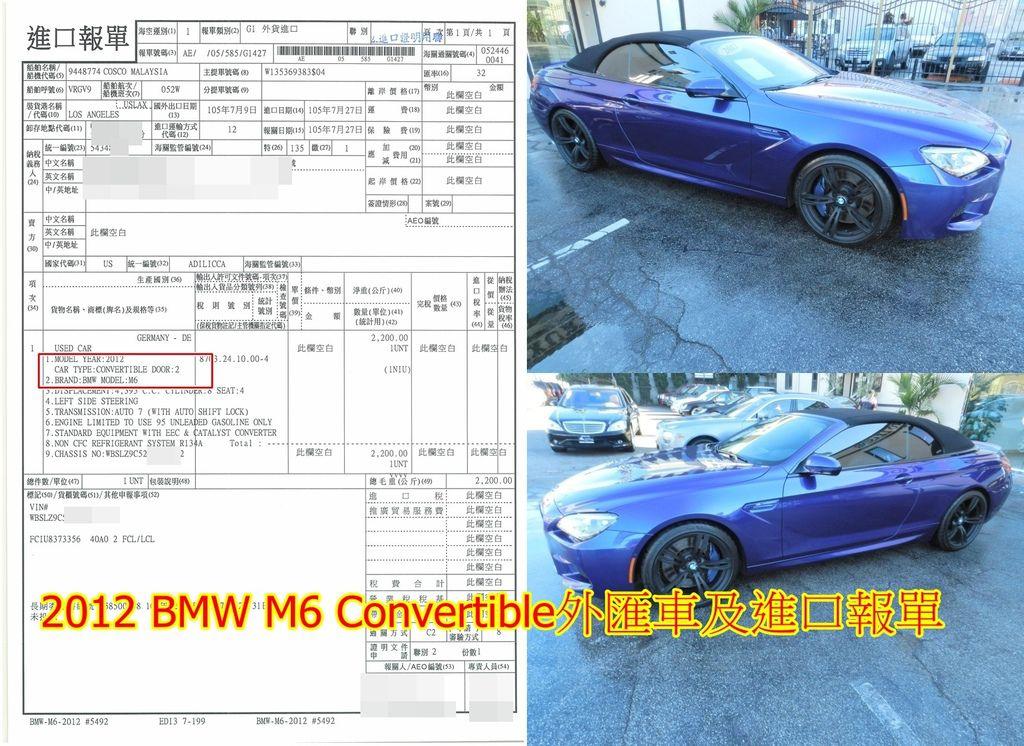 BMW M6敞篷跑車已運回臺灣了哦~客戶是個超愛跑車的人,帥氣的外型,很亮眼的藍色,而且還是敞篷的,真的是超酷的。  左邊為BMW M6Convertible外匯車的進口報單,有此報單說明已完成進口報關及繳完所有進口關稅,可以送ARTC驗車了。