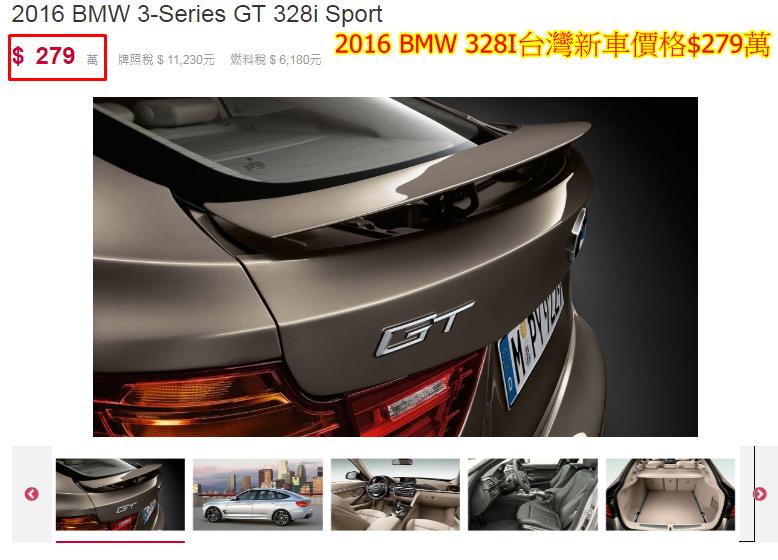 2016 BMW 328I台灣總代理價格$279萬.上面有介紹到2016 BMW 328I外匯車價格$136萬(辦到好),台灣新車價格$279萬,這樣一比較便宜143萬.這樣的差價會不會太多啊~  這麼優惠的外匯車價格,值得買?