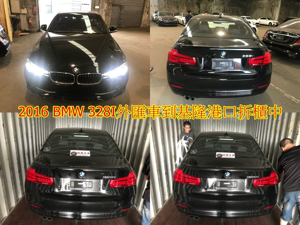 2016 BMW 328I 拆櫃中.jpg