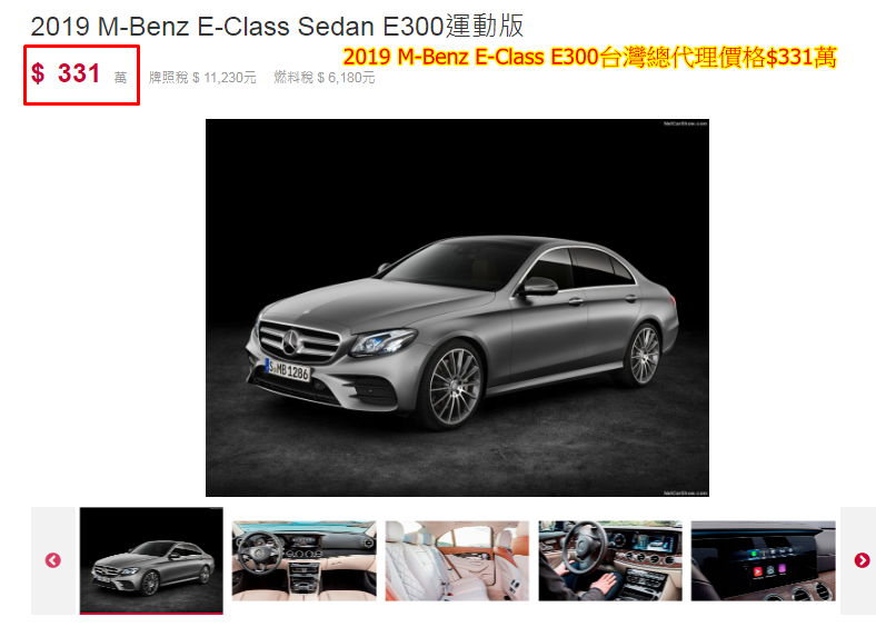 2019 M-Benz E-Class E300台灣新車價格$331萬(如下圖)  上面有介紹2019Mercedes-BenzE-ClassE300美國外匯車價格約$206萬(辦到好),台灣同樣是同年份的新車價格$331萬,比較後發現直接省下100多萬。