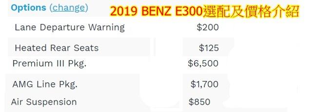 2019Mercedes-Benz E300外匯車選配有那些呢?價格分別多少呢?  選配:車道偏離警告 美金價格$200、加熱後座 美金價格$125、高級III套件 美金價格$6500、AMG運動套件 美金價格$1700、空氣懸架 美金價格$850.(如下圖)