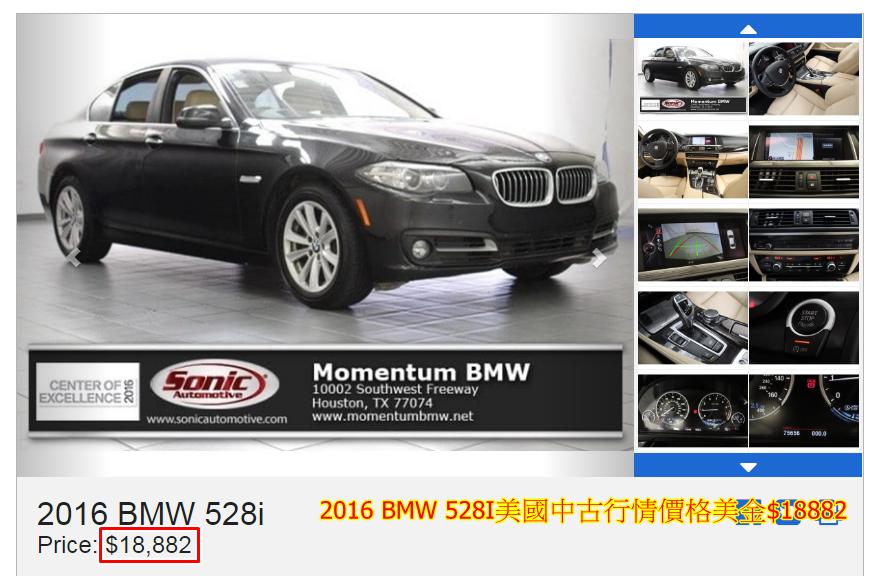 2016 BMW 528I美國中古行情價格美金$18882,折合成台幣約$115萬,從美國買車、出口報關、進口報關、ARTC驗車、監理站領牌這是辦到好的價格。(如下圖)  美國外匯車價格會根據年份、里程數、配備、車款、CPO原廠認證車等等會有所不同.