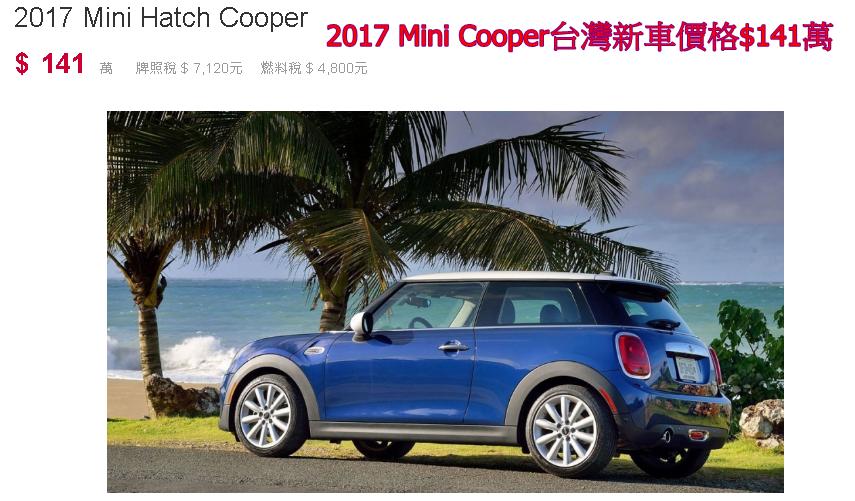2017 Mini Cooper台灣新車價格$141萬,上面有介紹到美國中古行情價格$112萬,雖然相比之下只優惠20萬.  這個價格看大家如何取捨了,想要價格優惠那就可能要選年份久一點或是里程數高一些等等.  想要CPO原廠認證車,相對價格稍微高一些。