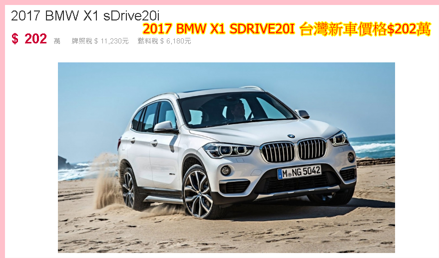 2017 BMW X1 20I.png