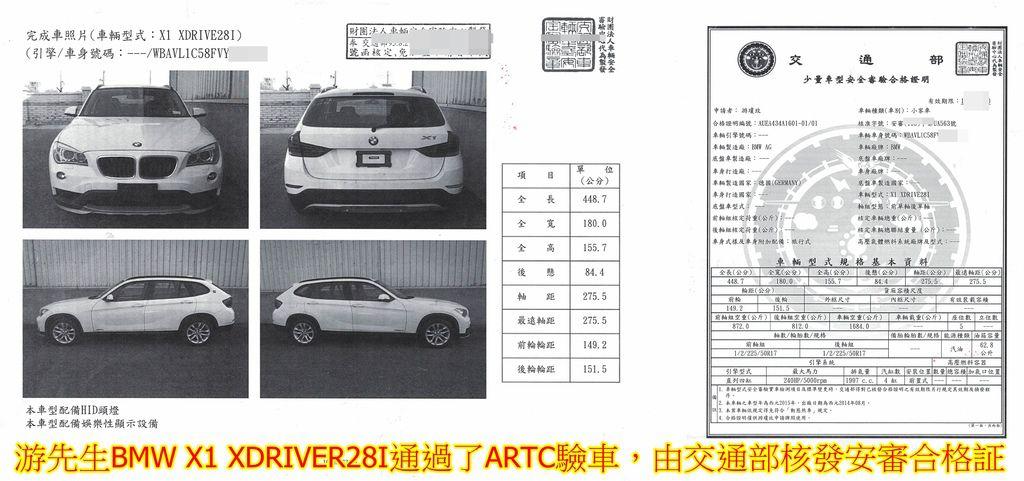 游先生X1 XDrive28i外匯車已通過測試並且由交通部核發安審合格證明.  有了些證明代表游先生的X1 XDrive28i進口車可以去監理站領牌了哦~  恭喜游先生要領車了,