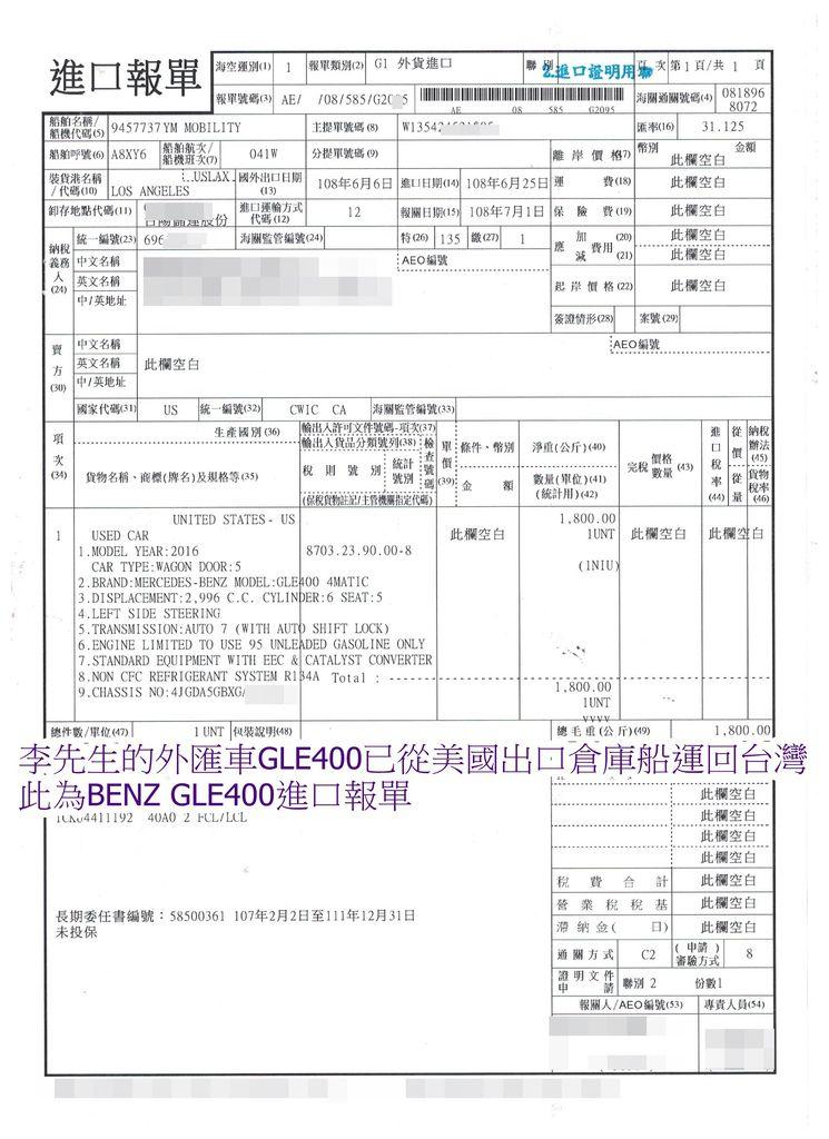 BENZ GLE400進口報單.jpg