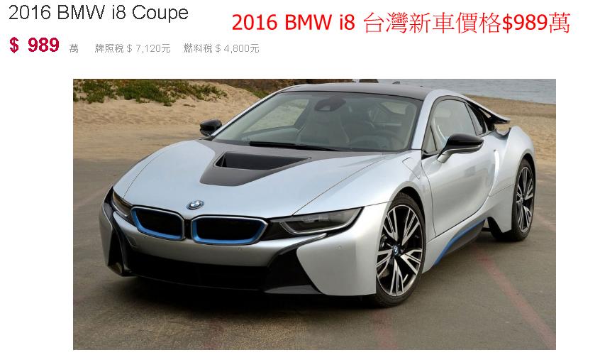 2016 BMW I8新車價格.png