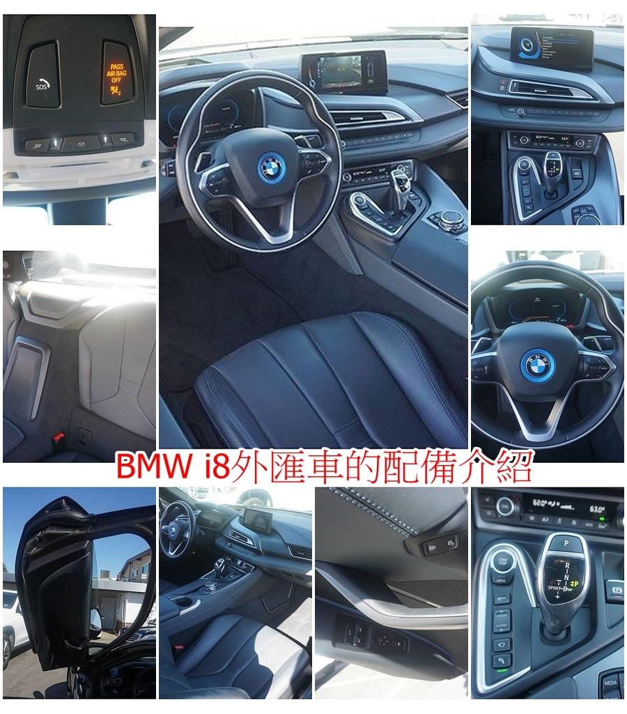 BMW I8 配備.jpg