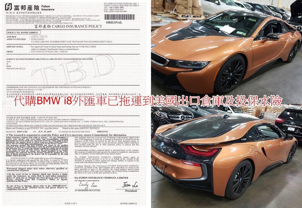 BMW I8水險單.jpg