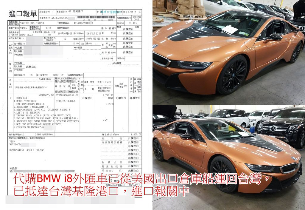 BMW I8進口報單.jpg