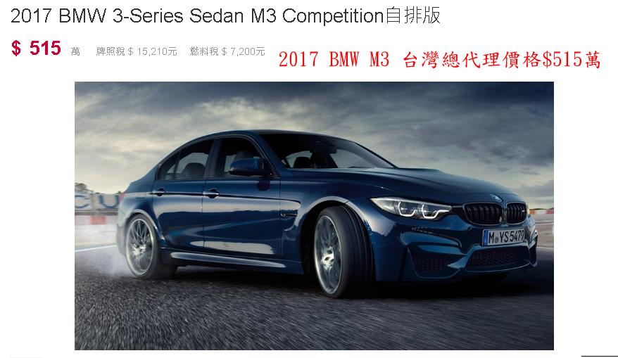 2017 BMW M3.png