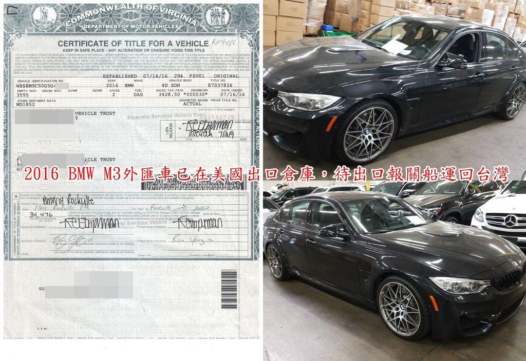 2016 BMW M3 出口報關.jpg