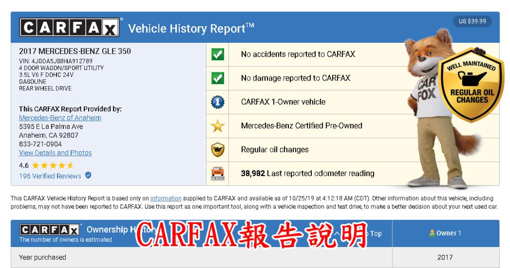 CARFAX報告GLE350.png