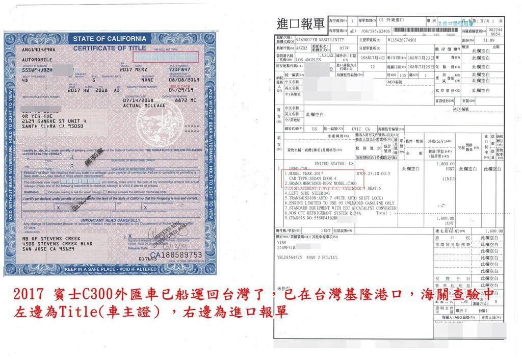 賓士C300進口報單及Title.jpg