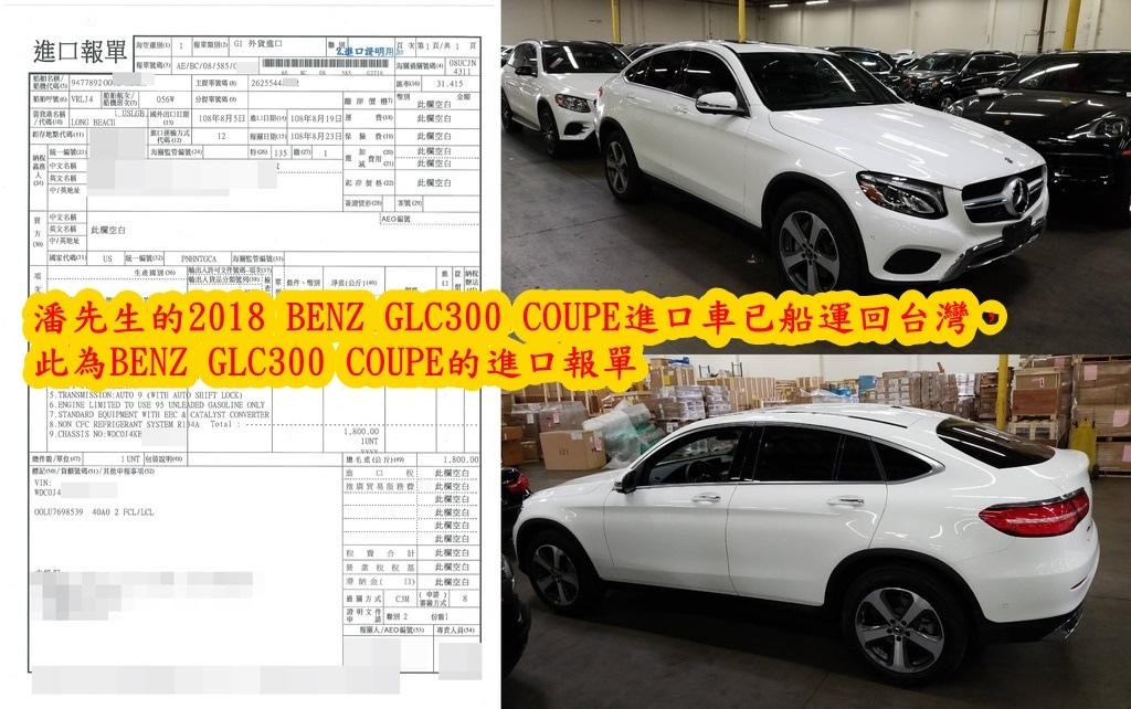 GLC300 COUPE.jpg