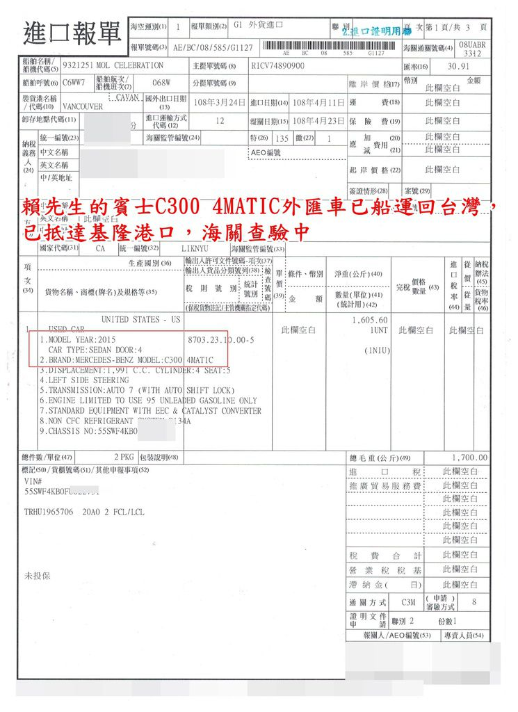 賓士C300進口報單.jpg