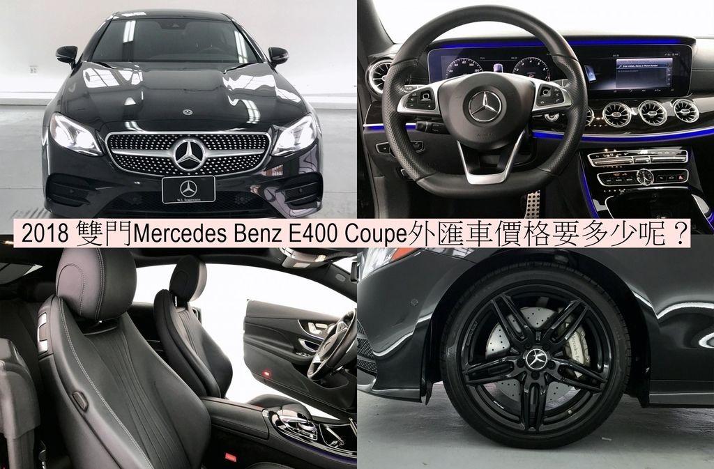 賓士,一直是台灣人最愛的汽車品牌之一, 雖然BENZ C300的CP值很高,賓士E400也是不惶多讓, 2996cc的排氣量加上V6雙渦輪增壓引擎,搭配營造出的科技感外觀更是讓賓士E400成為竹科主管級座車的首選, 2018賓士E400 coupe 3.0L雙門C238價格區間220-270萬新台幣, 配備比較少的或是里程數比較高的,在價格上就會比較低,   有些車友會問顏色對車價會有影響嗎? 當然會囉!常見的黑色白色通常都會在價格上比較有彈性, 如果想要找紅色、藍色的朋友也不用擔心,全美國有很多Car2TW都可以協助挑選代購回台灣喔!