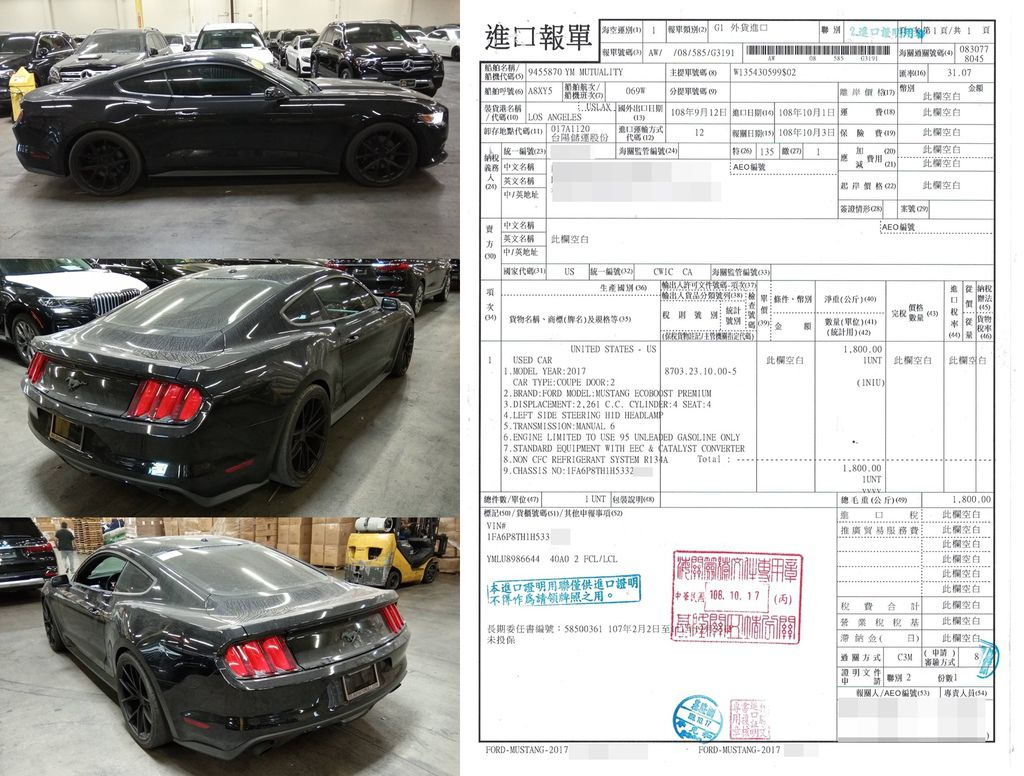 CC02.jpg上圖這台黑色2017福特野馬Ecoboost coupe為最近Car2TW為台中小黑哥代購回台灣的,這台車光是台灣進口關稅就繳了將近40多萬,很多人都以為外匯車這麼貴所以車商賺很大,其實有一大部分都繳了台灣汽車進口關稅,台灣的進口關稅計算很複雜,不同年份、價格等條件都會影響最後估算出來的金額,對於代購外匯車是不是有很多問題想問或是想更加了解代辦美國進口車回台灣流程及台灣汽車關稅如何估算呢?歡迎來參加Car2TW在每個月第一個星期六下午舉辦的自辦外匯車教學分享會現場提問喔!