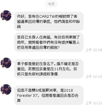 越來越多朋友因為工作輪調會是留學生畢業可能想要帶車回台灣,除了一堆行李家當要運到台灣之外,那自己開的車要在美國賣掉?還是要運回到台灣繼續使用呢?這項問題常常困惱一般人,這也是Car2TW遇到最多客戶詢問的問題。這些文章簡單說明美國運車回台灣費用估算