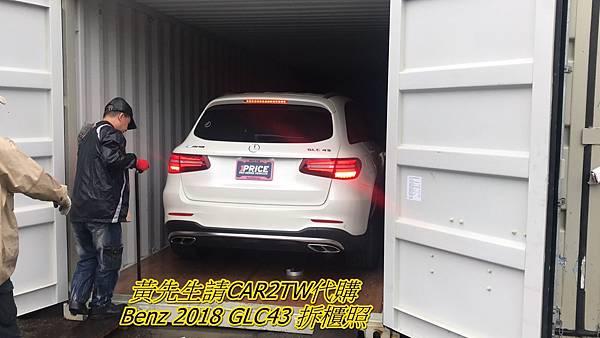 黃先生最期待的拆禮物環節來囉!當CAR2TW專員傳給黃先生拆櫃照時讓黃先生非常雀躍 每位拆櫃人員都是受過專業訓練,拆櫃過程中絕不會讓2018BENZ AMG GLC43有任何損傷