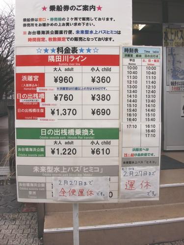 2010-02-18 東京之旅第四天 195.JPG
