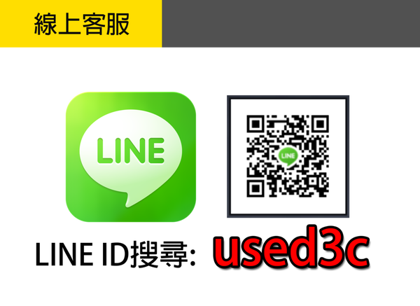台北LINE