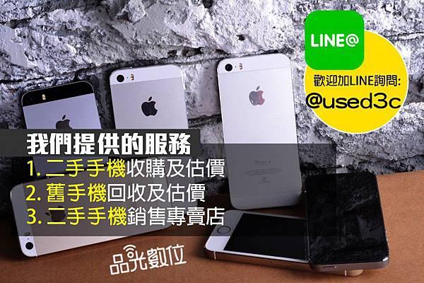 收購二手iPhone.jpg