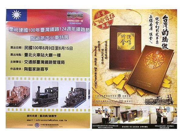 主打商品與陶瓷火車展 DM.jpg