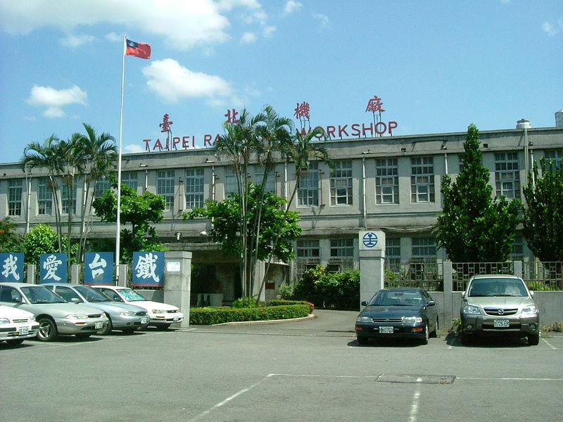 800px-Taipei_Railway_Workshop_01